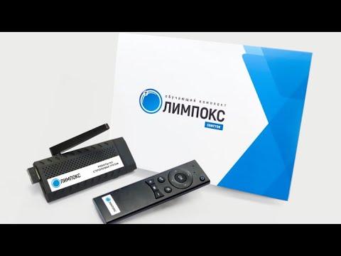 Обучающий комплект ОЛИМПОКС:СВИСТОК