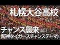 札幌大谷高校 チャンス襲来 (阪神タイガースチャンステーマ) 高校野球応援 2019春【第91回選抜高校野球大会】