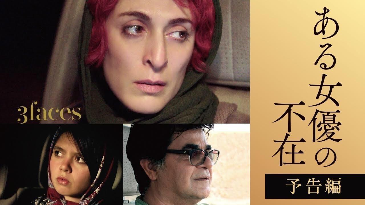 映画『ある女優の不在』予告編|12月13日(金) 公開