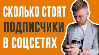 Сколько Cтоит Подписчик Вконтакте, Фейсбук, Инстаграм