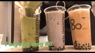 [vlog]카페브이로그/밀크티매장/음료제조영상/멍때리고…
