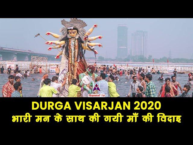 Durga Visarjan 2020 | भारी मन के साथ की गयी माँ की विदाई