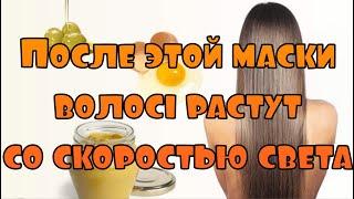 Маска активатор роста волос от неё волосы растут в 2 раза быстрее