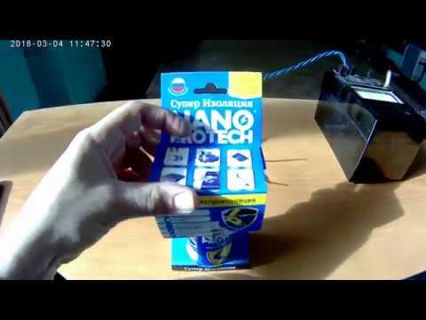 Жидкая изоляция NANO PROTECH