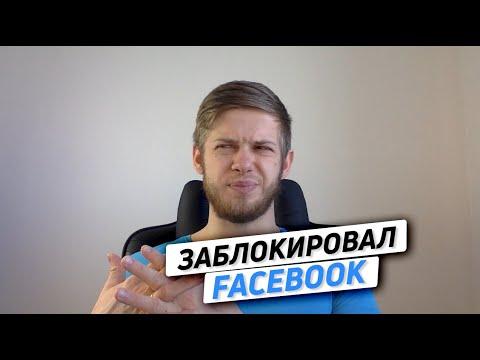Вопрос: Как заблокировать Facebook?