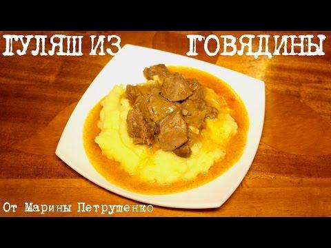 Блюда из говядины в мультиварке рецепты