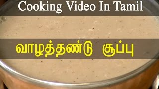 Soup With Vazhathandu   Cooking Video In Tamil