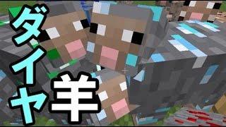 チャンネル登録よろしくお願いします!→http://goo.gl/s4JwJc Ore Sheep...