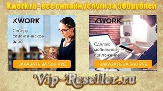 Kwork.ru – обзор биржи и отзывы(Независимый обзор-отзыв о новейшей бирже фриланса Kwork.ru Как заработать удаленно на дому фрилансеру. https://goo.gl..., 2016-06-16T19:12:02.000Z)