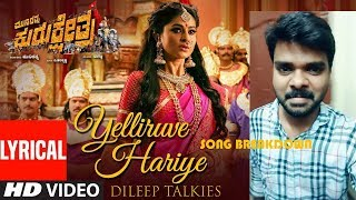 yelliruve-hariye-al-song-breakdown-munirathna-kurukshetra-darshan-sneha-dileep-talkies