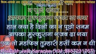 Haal Kya Hai Dilon Ka Na Pucho Sanam 3 Stanzas Demo Karaoke With Hindi Lyrics By Prakash Jain