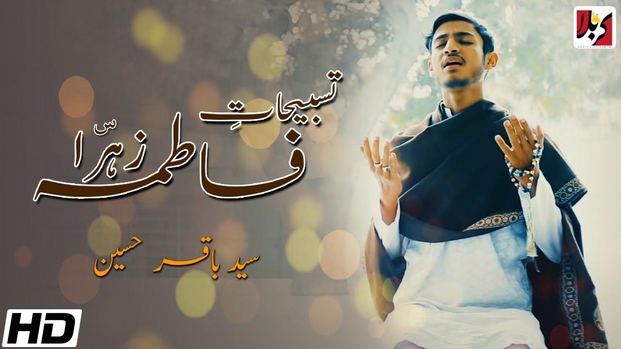 Tasbih e Fatima Zehra s.a | Manqabat 2020 | Baqar Hussain