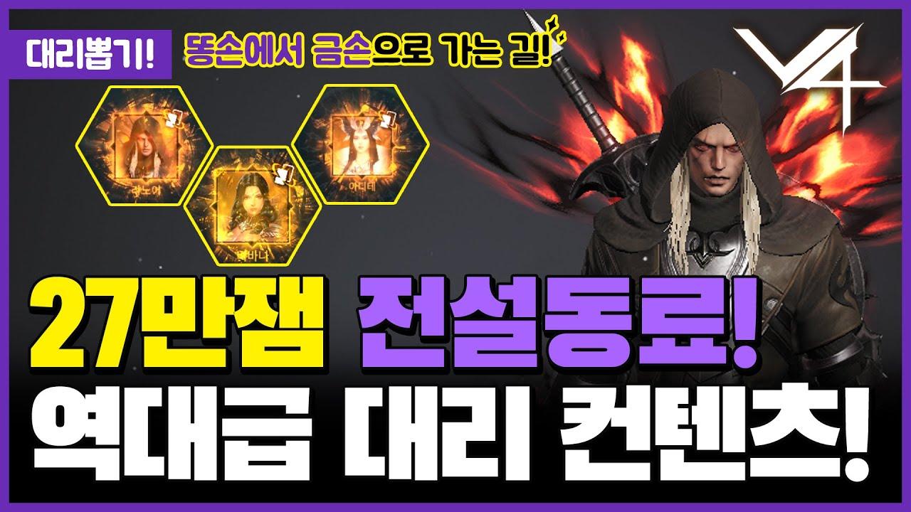 【V4】전설 동료 27만잼 역대급 대박 대리 컨텐츠!! 인생 역전 시켜드렸습니다ㅋㅋㅋㅋㅋㅋㅋㅋ feat.웃김주의