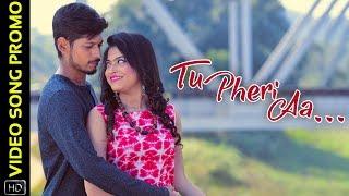 Tu Pheri Aa | Song Promo | Odia Romantic Song | Litton Mohanty | Soumyashree Kanungo