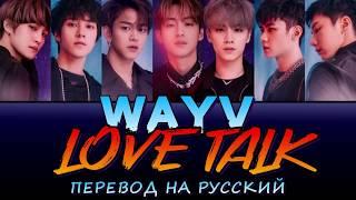 WayV - Love Talk ПЕРЕВОД НА РУССКИЙ (color Coded Lyrics)