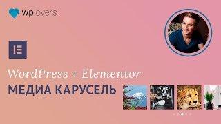 Карусель изображений и видео в WordPress и Elementor Pro