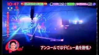 嵐 にのPON&PON嵐デジタリアンライブ