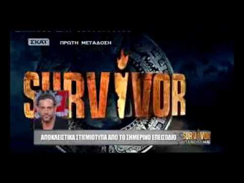 Survivor: Αποκλειστικά πλάνα 26/6/2017