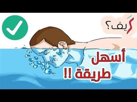 كيف تحبس أنفاسك داخل الماء لمدة طويلة؟ | تقنيات السباحة