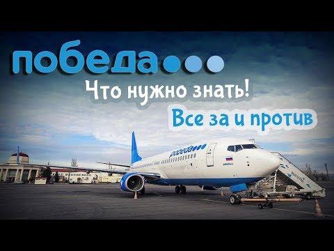 Авиакомпания Победа - лоукостер, нормы провоза багажа и ручной клади - Реальный отзыв.