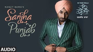 Sanjha Punjab: Ranjit Bawa (Full Audio Song) Ik Tare Wala | Nick Dhammu | Latest Punjabi Song 2018