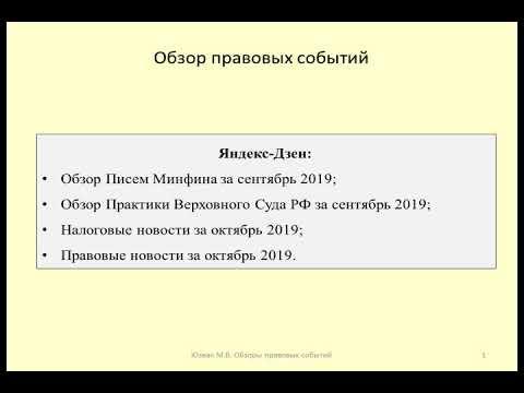 Деятельность Минфина, Госдумы, Верховного Суда в сентябре-октябре 2019