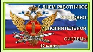 День работников уголовно - исполнительной системы министерства юстиции России