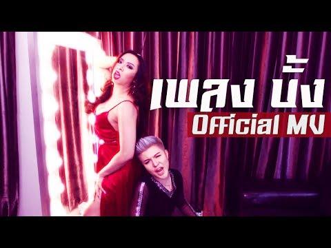 Music Bang เพลงบั้ง - Bryan Tan ft. Sprite l Official MV