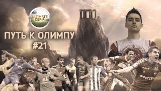 FIFA 14 | Ultimate Team - Путь к Олимпу #21 | Road to Olympus #21