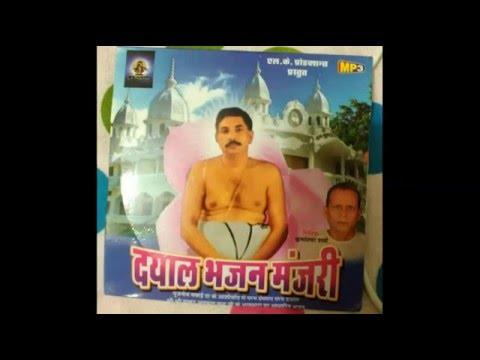 Sri Sri Thakur Anukulchandra Dayal Bhajan Manjari Song1