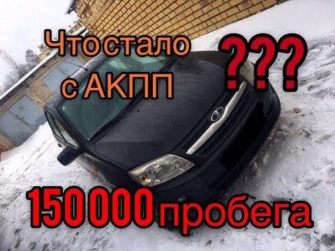Лада Гранта АКПП - что стало с автомобилем после 150 000 пробега?