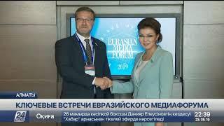 Ключевые встречи Евразийского медиафорума-2019