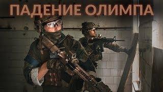 """""""Падение Олимпа"""" 12.08.2018"""
