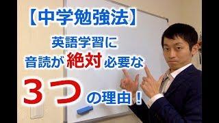動画内容 英語学習にどうして「音読」が必要なのか!? その理由を3つ...