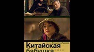 """ОТЕЧЕСТВЕННЫЙ ФИЛЬМ КЛАССНЫЙ!!!   """"Китайская бабушка"""" Русские фильмы, Русские комедии"""