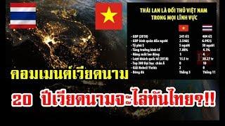 คอมเมนต์ชาวเวียดนามเปรียบเทียบการเติบโตของไทยและเวียดนามในด้านต่างๆ