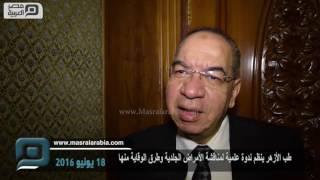 مصر العربية | طب الأزهر ينظم ندوة علمية لمناقشة الأمراض الجلدية وطرق الوقاية منها