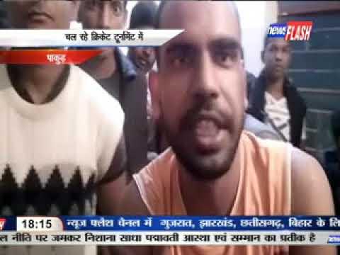 पाकुड़ महेशपुर प्रखंड के दमदमा गांव में तीन दिनों से चल रहे क्रिकेट टूर्नामेंट में, शनिवार देर रात म
