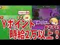 【妖怪ウォッチぷにぷに】Yポイント時給2万以上も稼げる!! Yo-kai Watch