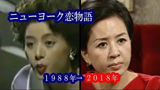 ニューヨーク恋物語I&Ⅱ(1988年・1990年)を演じた当時の出演者の姿と...