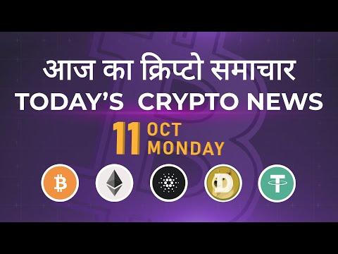11/10/2021| Cryptocurrency news today | Crypto news today | Bitcoin news today | Hindi