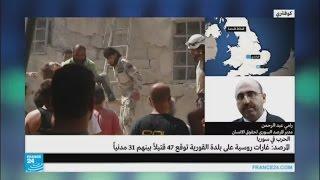 سوريا: عشرات القتلى في غارات جوية استهدفت قرية القورية في ديرالزور