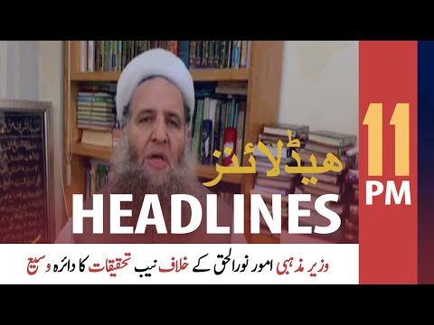 ARY News Headlines | 11 PM | 11 July 2020