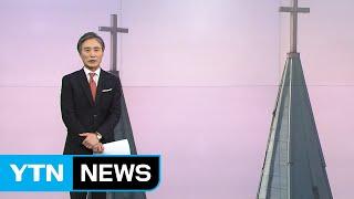 [뉴있저] 변상욱의 앵커리포트 - 교회와 예배, 그리고 인류애 / YTN