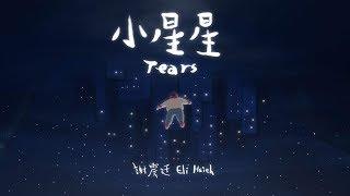 Cover images 謝震廷Eli Hsieh【小星星Tears】Official MV -【我想有個家】電影中文主題曲