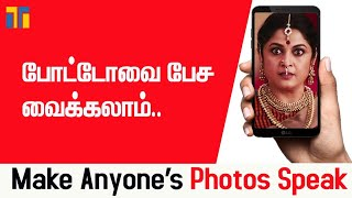 Baixar Make your photos speak | Tamil Today