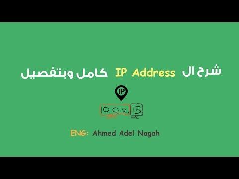 شرح IP Address كامل و بالتفاصيل