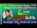 Latest Telugu Christain Song#Hoo manishi Oho Manishi# Bro.Vijayprasad reddy
