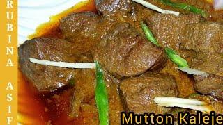 Mutton Kaleji Masala Recipe By Rubina Asif