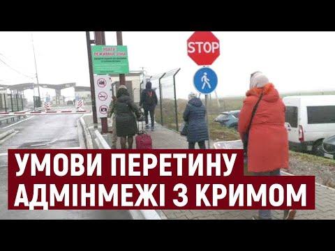 Суспільне Херсон: Які умови перетину адмінмежі з Кримом